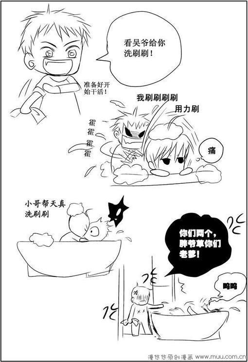 洗刷刷-v图片图片漫画笔记_hao123网址导航主笔漫画图片