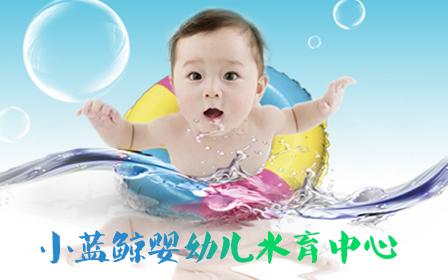 小蓝鲸婴幼儿水育中心