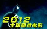2012全球最期待的电影