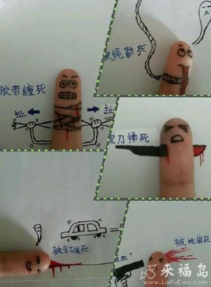 可爱的手指死法