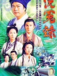 洗冤录 全集在线观看 香港电视剧 360电影院